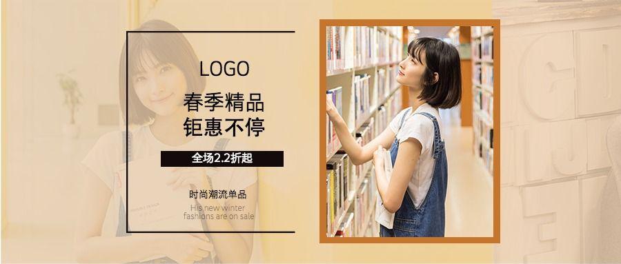 淘宝活泼清新撞色冬季女装banner