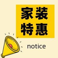 黄色简约家装节促销活动公众号小图模板