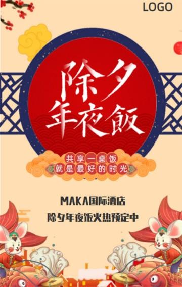 红色大气除夕年夜饭促销H5海报