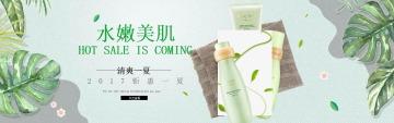 清新时尚美妆个护电商宣传banner