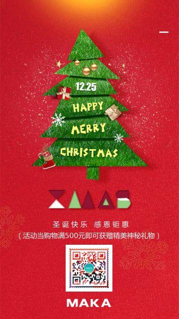 创意红色圣诞节促销宣传海报