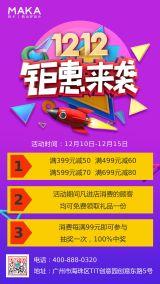 双12紫色时尚炫酷商铺促销宣传海报