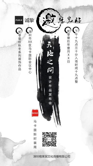 炫酷水墨服装设计发布会邀请函,请柬。电子海报。