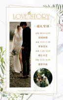 白色鎏金小清新婚礼邀请函结婚请柬