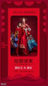 中式婚礼请柬 邀请函 高端婚宴请柬  大气婚礼邀请函 红色 复古