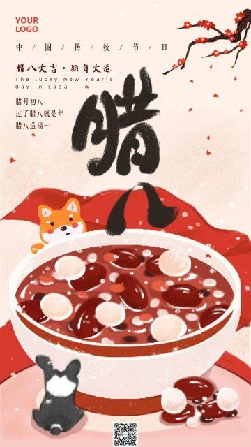 腊八节送祝福 腊月初八传统节日腊八粥柴犬春节过年 清爽插画喜庆趣味贺卡海报