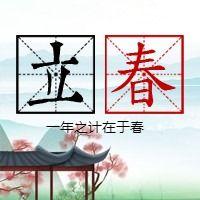 简约文艺传统二十四节气立春微信公众号小图