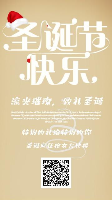 米黄色简约圣诞节电商宣传营销手机海报