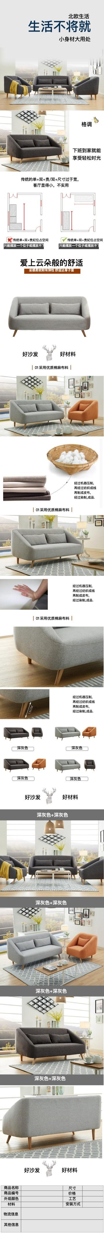 时尚简约欧式沙发组合电商详情图