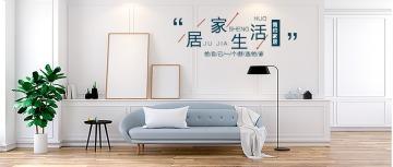 电商立体室内家居场景特惠banner