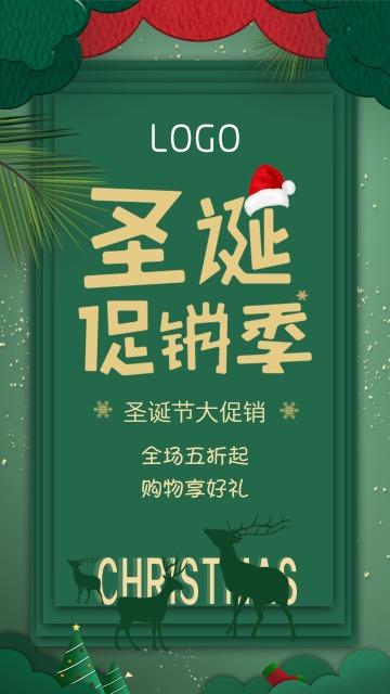 绿色简约 圣诞节平安夜祝福节日祝福节日促销