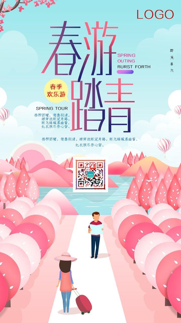 清新文艺春游踏青旅游手机宣传海报