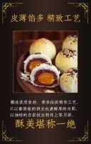 中秋蛋黄酥促销