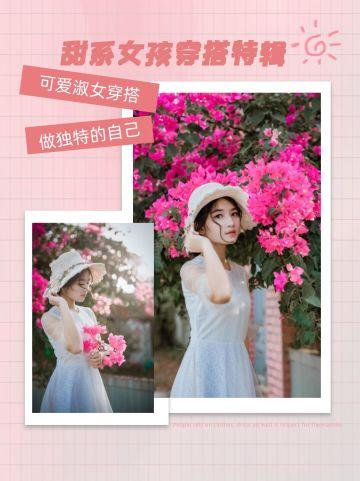 简约粉色甜系女孩穿搭特辑小红书封面