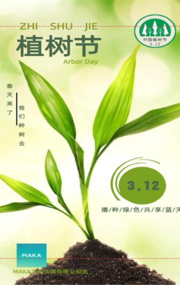 植树节主题,312用于推广公司形象宣传H5