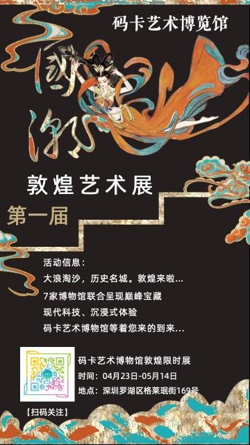 扁平简约艺术博物馆展览手机海报宣传