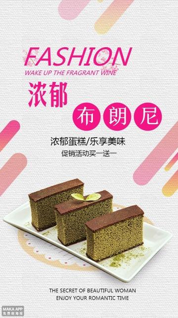 蛋糕甜品促销海报
