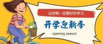 黄色卡通手绘简约风开学迎新季公众号首图