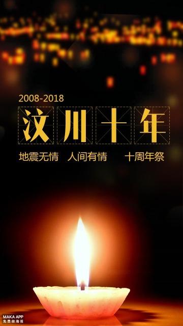512汶川地震十周年悼念公益宣传-曰曦