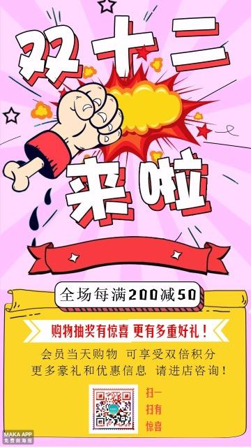双十二促销活动海报血拼双12活动双十二打折促销12.12年终盛典优惠返场
