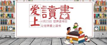 简约4.23世界读书日书籍折扣促销宣传推广活动公众号封面大图