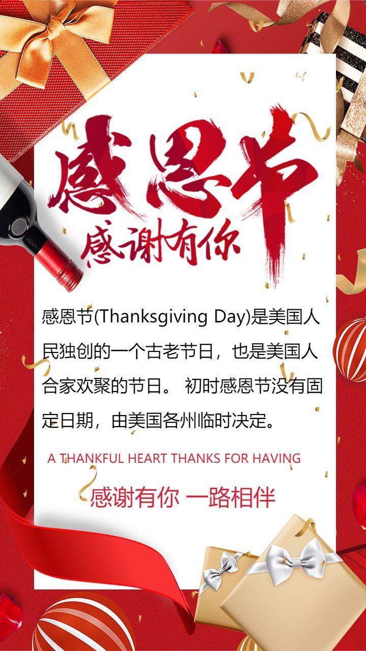 红色喜庆公司感恩节祝福 个人感恩节贺卡