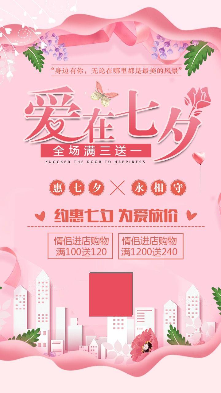 【七夕情人节18】七夕唯美浪漫活动宣传促销通用海报