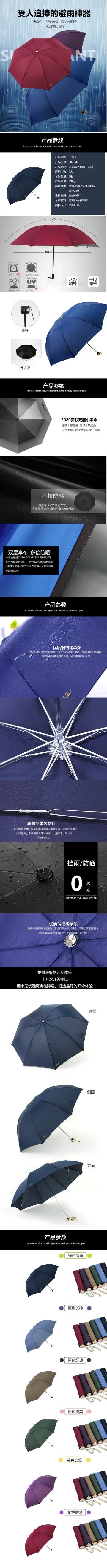 简约大气百货零售家居生活折叠雨伞促销电商详情页