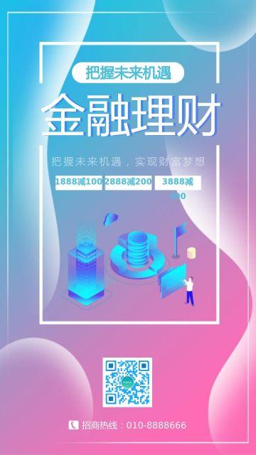 蓝色简约卡通2.5金融海报理财海报金融资本设计海报