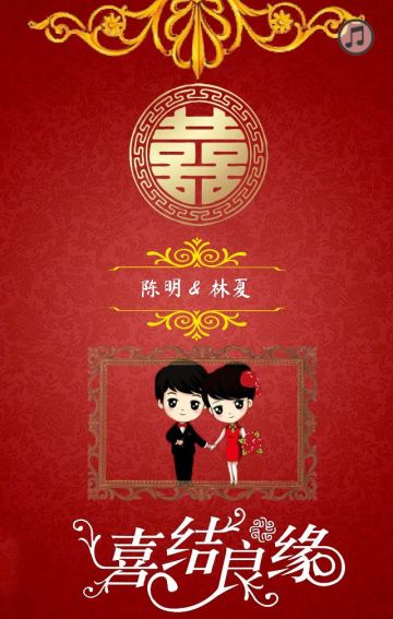 中国风唯美传统婚礼请柬