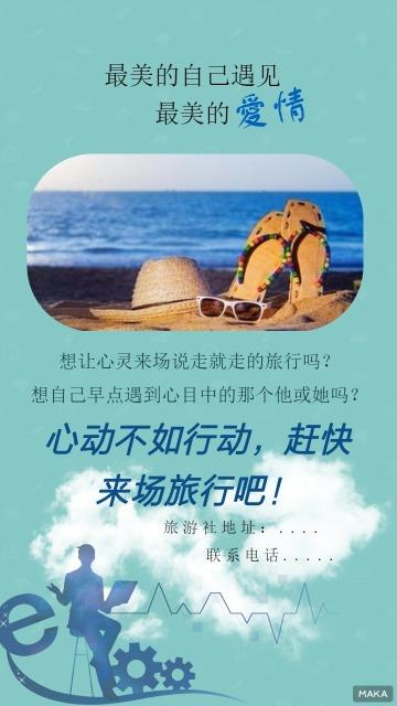 旅游宣传海报蓝色调