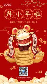 红色中国风古风迎过新小年习俗快乐个人企业宣传祝福贺卡早安你好日签朋友圈手机海报