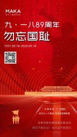 红色简约大气九一八事变89周年宣传海报