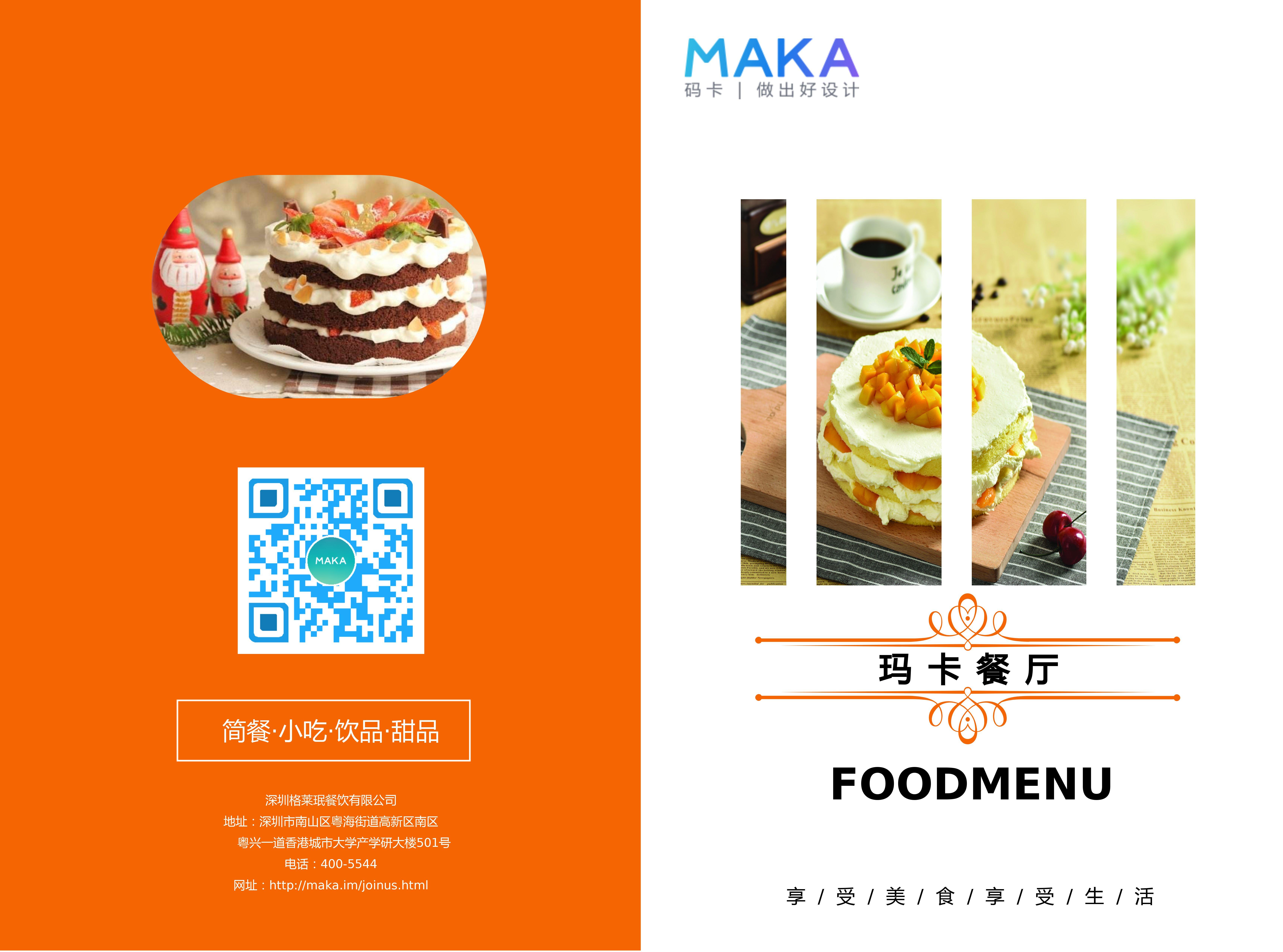 扁平简约设计风格橙色餐饮行业菜单办公印刷使用的办公印刷二折页模版