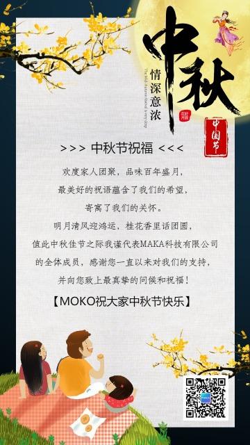 中秋节简约风格祝福问候贺卡海报模板