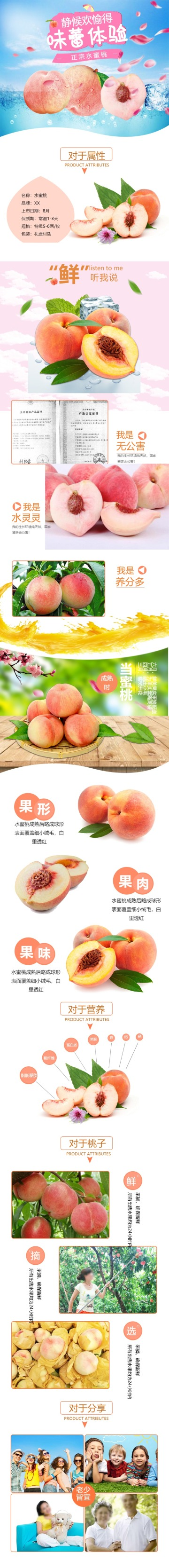白色清晰简约百货零售生鲜水果水蜜桃促销电商详情页