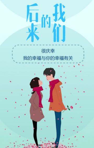 后来的我们520情人节幸福求婚情书浪漫相册