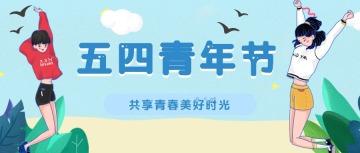 蓝色简约五四青年节节日活动微信公众号首图