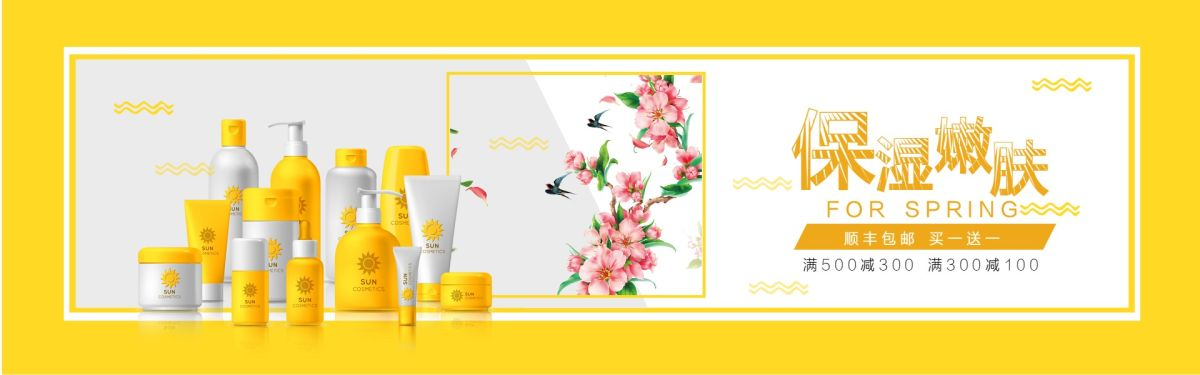 黄色简洁大方互联联网各行业促销特卖电商banner