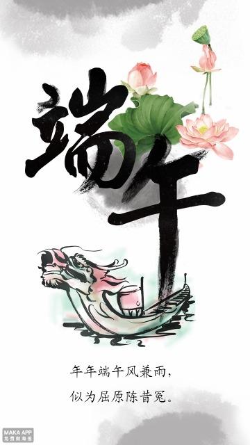 端午节日文化宣传海报