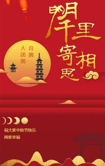 中秋节中国风怀旧复古互联网祝福H5