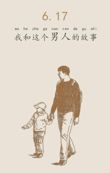 父亲节快乐