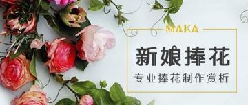 新娘捧花设计制作婚庆置设计等微信推送大图