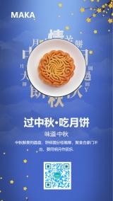 典雅蓝过中秋吃月饼中秋节系列海报