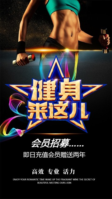 黑色炫酷会员招募健身房健身会所宣传营销手机海报