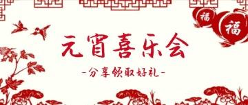 新年元宵节微信公众号封面大图促销活动祝福互动有礼简约大气卡通通用