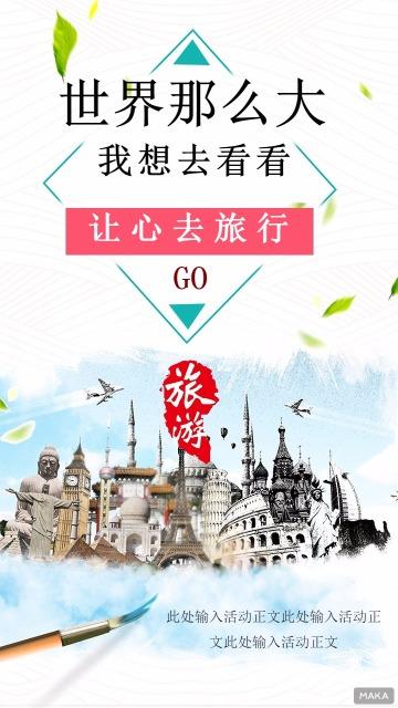 世界那么大我想去看看海报模板活力旅行社促销活动
