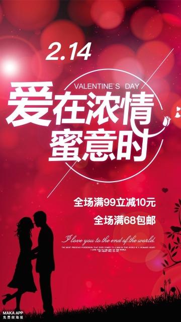 情人节促销 节日促销 商场促销 2.14 新年促销海报  狗年 新年 节日促销 扫一扫 微商  二维
