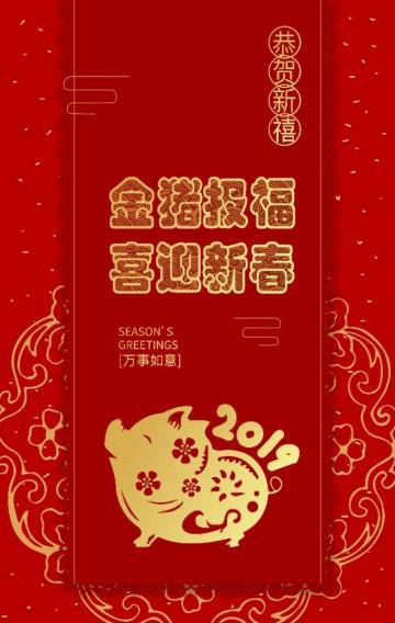 金色猪年企业新春祝福