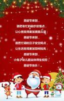 红色喜庆可爱圣诞节派对幼儿园亲子活动邀请函翻页h5